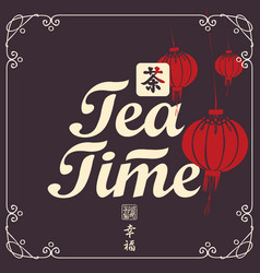 banner with words tea time and chinese lantern vector image vector image