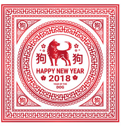 happy chinese new year 2018 paper cut red dog on vector image