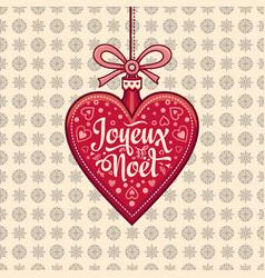 winter background christmas card joyeux noel vector image