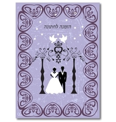 Invitation to the huppah lavender invitation to a vector
