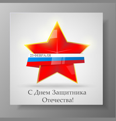Day of the defender of fatherland the day of vector