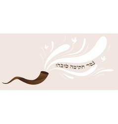 Happy signature finish in Hebrew- Jewish holiday vector image vector image