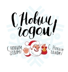 Happy New Year lettering in Russian vector image