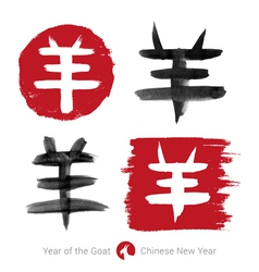 2015 - chinese lunar year of the goat vector
