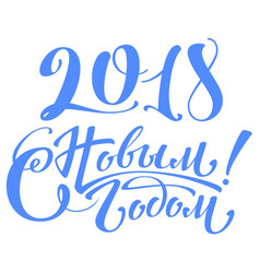 2018 happy new year text translation from russian vector image vector image