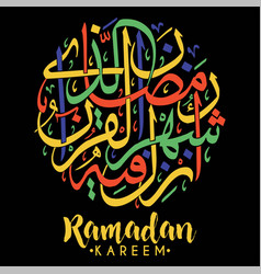 multi color ramadan kareem background vector image
