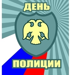Russian national holiday police day vector