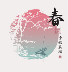Chinese characters spring happiness truth vector