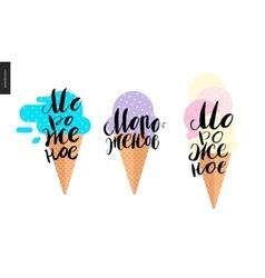 Ice cream - three russian letterings and icecream vector