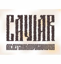 Old slavic font black caviar vector