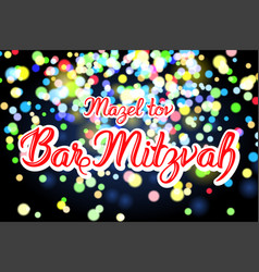 bar mitzvah invitation card vector image