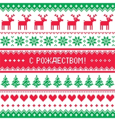 Merry Christmas in Russian pattern vector image vector image