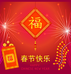 chinese lunar new year vector image vector image
