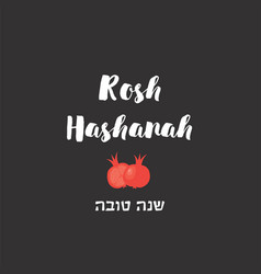 Jewish holiday rosh hashanah greeting card happy vector