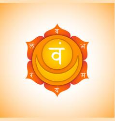 Chakra svadhishthana symbol vector
