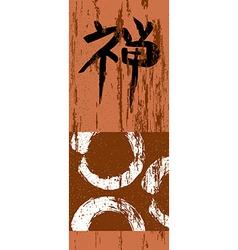 Grunge zen circle calligraphy vector