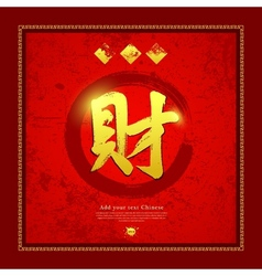 Chinese characters in calligraphy style vector