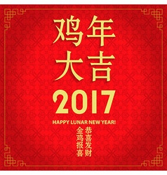 Chinese greeting card vector image vector image