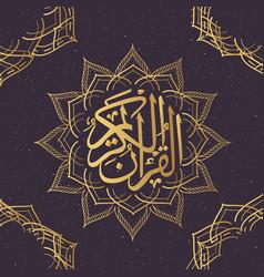 Quran calligraphy arabic islam alquran kareem vector