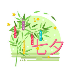 tanabata of japanese traditional event vector image