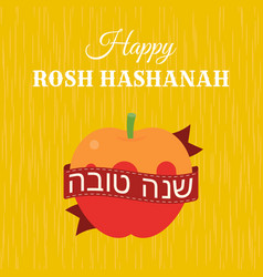 Happy rosh hashanah and ribbon in hebrew vector