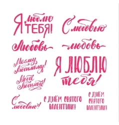 Happy valentines day russian pink lettering set vector