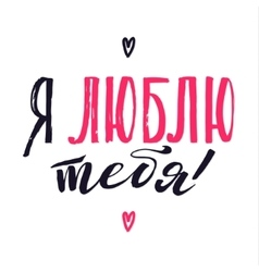 I love you happy valentines day russian pink vector