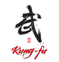 Red kung fu lettering and chinese calligraphic vector