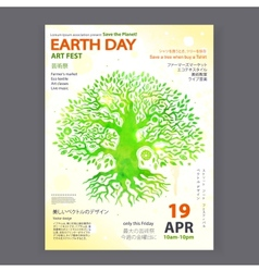 Poster template with a watercolor tree and flowers vector