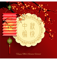 Mid Autumn Festival with Lantern Background vector image vector image