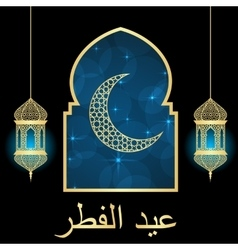 Eid al-fitr greeting vector image