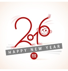 2016 Year of the monkey vector image vector image