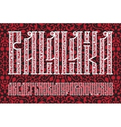 Old slavic font Balalaika vector image