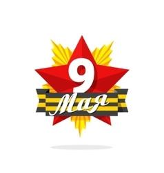 May 9 day star medal ribbon vector
