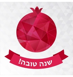 Rosh hashana card vector