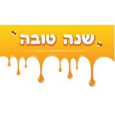 Honey drips with shana tova greetings in hebrew vector