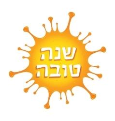 Sweet honey splashing with shana tova greetings in vector