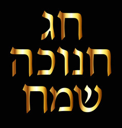 Gold inscription in hebrew hanukah sameah happy vector