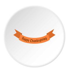 Ribbon happy thanksgiving icon circle vector
