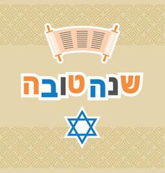 hebrew alphabet shanah tovah vector image