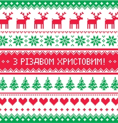 Merry christmas in ukrainian knitted pattern vector
