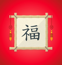 Flat style chinese new year bamboo frame vector