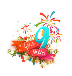 happy holidays nine may victory day vector image
