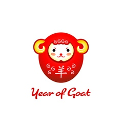 Kawaii goat 2015 vector