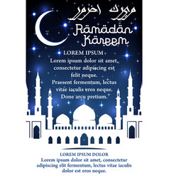 Greeting poster for ramadan kareem holiday vector