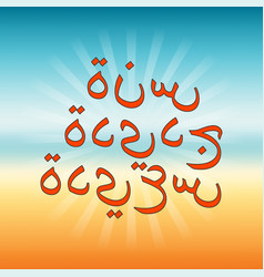 happy new year in arabic language creative vector image