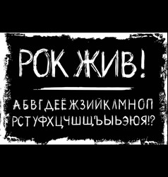 hand drawn russian alphabet vector image