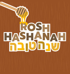 Rosh hashanah typography with honey stick icon vector