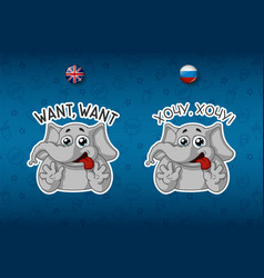 Stickers elephant wants-wants strong desire vector
