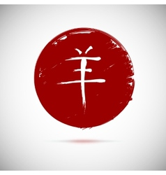 Zodiac symbols calligraphy goat on red background vector image